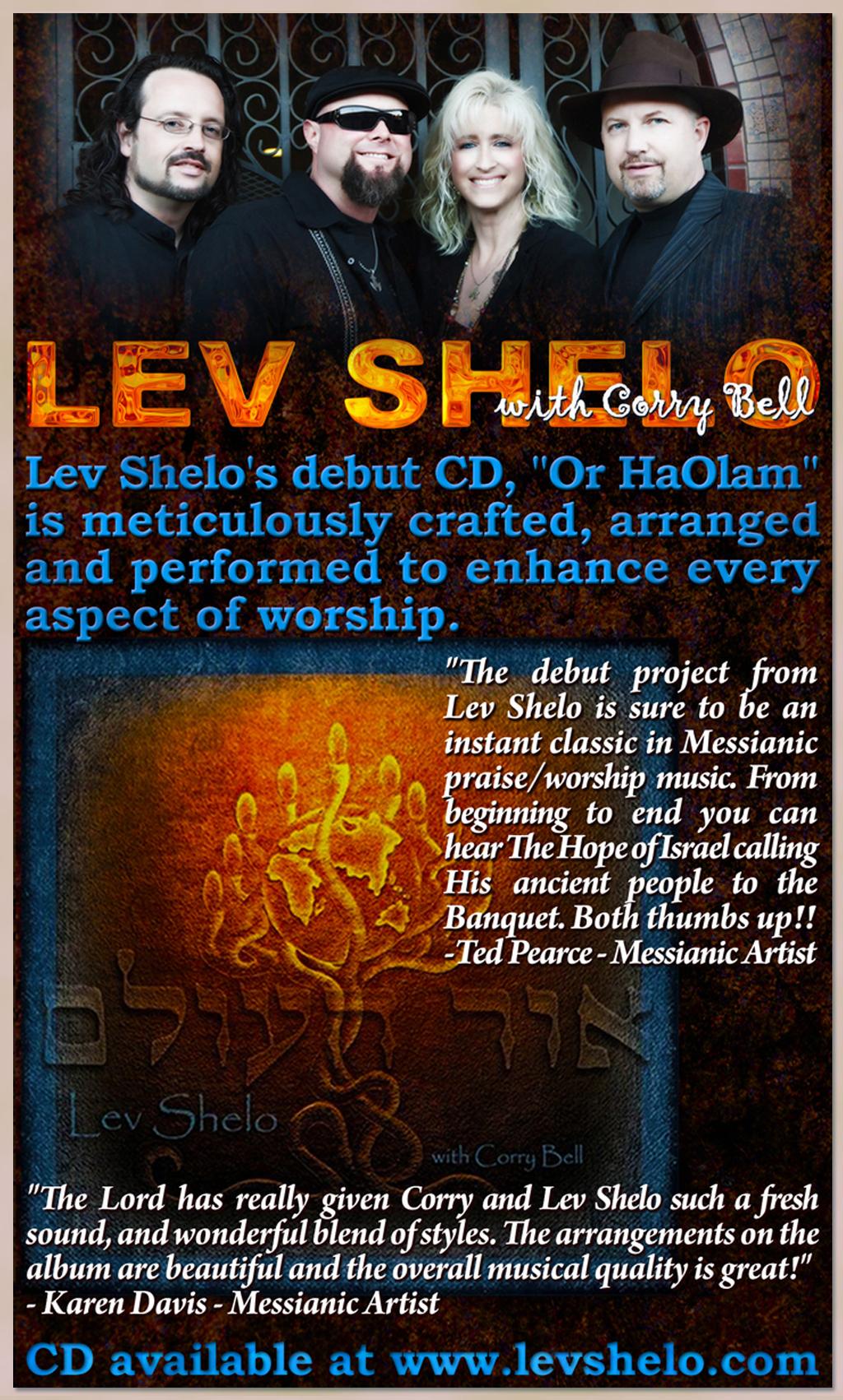 Lev Shelo