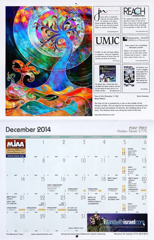 Messianic Art Calendar